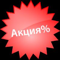 АКЦИИ, СКИДКИ, Распродажа